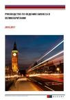Doing business in the UK (Russian version).pdf